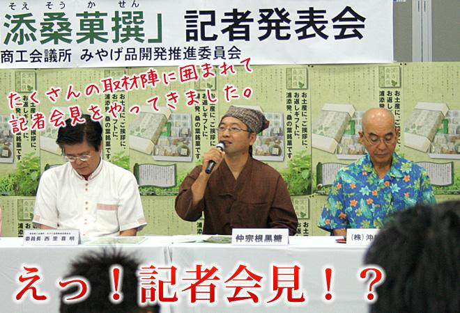 浦添市みやげ品推進委員会の記者会見で浦添桑菓撰(そうかせん)を発表しました